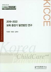 2018-2022 보육 중장기 발전방안 연구