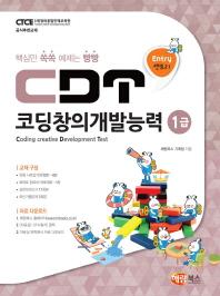 엔트리 CDT 코딩창의개발능력 1급