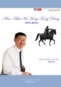 앤아버 & 홍콩 일기