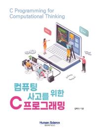 컴퓨팅 사고를 위한 C 프로그래밍