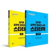 김기훈 공무원 영어의 시작 스타터팩 세트(2021)