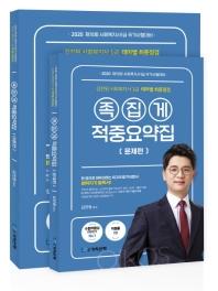 김진원 사회복지사 1급 테마별 최종점검 족집게 적중요약집(2020)