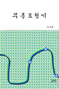 무릉도원기