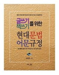 글쓰기 책쓰기를 위한 현대문법 어문규정