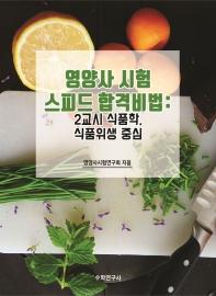 영양사 시험 스피드 합격비법: 2교시 식품학, 식품위생 중심