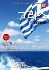 해시태그 그리스(2021-2022)
