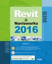예제로 쉽게 따라하는 Revit & Navisworks(2016)