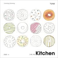 Kitchen, 그녀의 주방(Coloring Drawing)