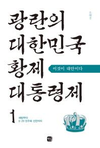 광란의 대한민국 황제대통령제. 1