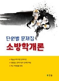 소방학개론 단원별 문제집(2020)