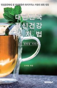 대한민국 정신건강복지법(정신건강증진 및 정신질환자 복지서비스 지원에 관한 법률) : 교양 법령집 시리즈