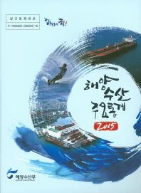 해양수산주요통계(2015)