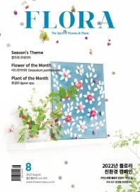 월간 플로라(Flora)(2021년 8월호)