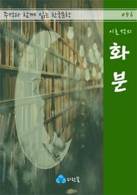 이효석의 화분 - 주석과 함께 읽는 한국문학