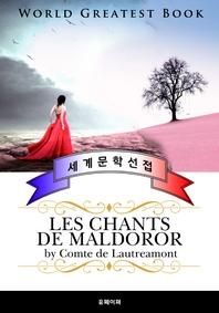 말도로르의 노래 - 프랑스어 문학