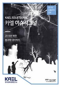 카엘 이슈시그널(KAEL ISSUE SIGNAL)2017_02월2주차_32호