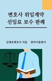 변호사 위임계약 선임료 보수 판례