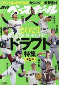 주간베이스볼 週刊ベ-スボ-ル 2021.02.01