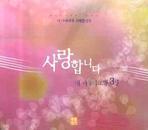 사랑합니다(CD)
