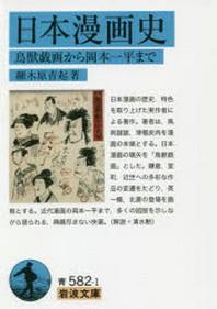 日本漫畵史 鳥獸戱畵から岡本一平まで