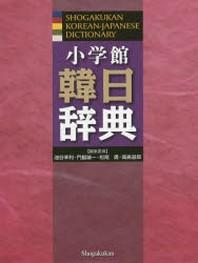 小學館韓日辭典