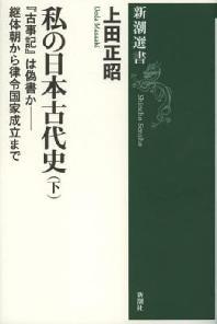 私の日本古代史 下