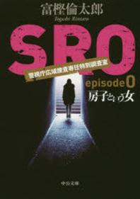 SRO EPISODE0