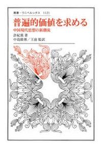 普遍的價値を求める 中國現代思想の新潮流