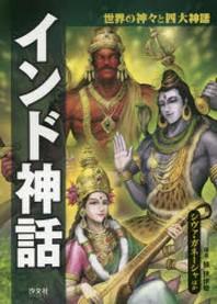 インド神話 シヴァ.ガネ-シャほか