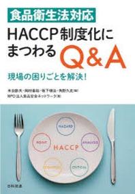 食品衛生法對應HACCP制度化にまつわるQ&A 現場の困りごとを解決!