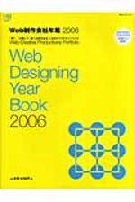WEB制作會社年鑑 2006