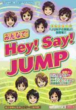 みんなでHEY!SAY!JUMP まるごと1冊!「JUMPの素顔」に超密着☆超獨占!コンサ-トツア-舞台ウラ 「JUMP」超[7]エピソ-ドBOOK