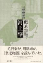 よみがえる河上肇 近代中國の知の源泉