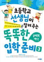 초등학교 선생님이 알려주는 똑똑한 입학 준비. 3(공부똑똑 1학년)