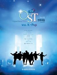 느낌있는 OST 연주곡집 Vol. 10
