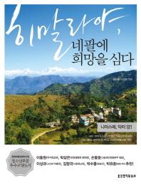 히말라야, 네팔에 희망을 심다