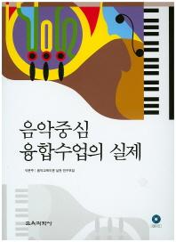 음악중심 융합수업의 실제