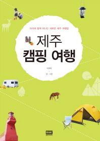 제주 캠핑 여행