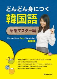 Korean Made Easy Vocabulary: 일본어