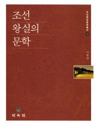 조선 왕실의 문학