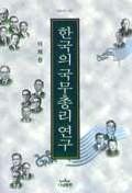 한국의 국무총리 연구