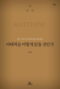 마태복음 어떻게 읽을 것인가