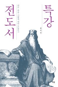 특강 전도서