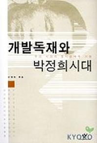 개발독재와 박정희시대