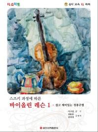 스즈키 과정에 따른 바이올린 레슨. 1