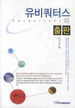 유비쿼터스와 출판
