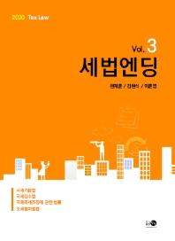 세법엔딩 Vol. 3(2020)