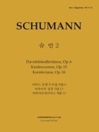 피아노 지상공개레슨 ISLS. 110: 슈만(2)