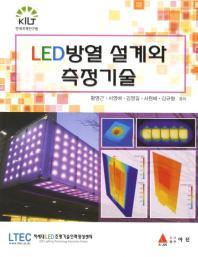 LED 방열설계와 측정기술
