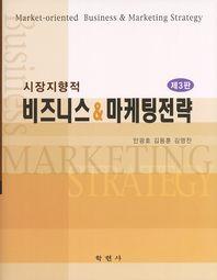 시장지향적 비즈니스 마케팅전략